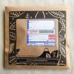 画像2: 「駿河天狗の養生煎茶2袋セット」(ゆうパケット送料込/他商品との同送不可)(代引き不可)